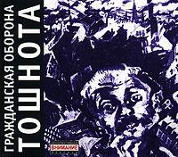 Grazhdanskaya oborona. Toshnota (Gift Set Edition) - Grazhdanskaya oborona