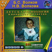 Детская психология (аудиокнига MP3) - Борис Волков, Нина Волкова