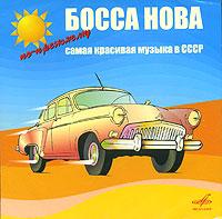 Bossa nova. Po-prezhnemu samaya krasivaya muzyka v SSSR - Valeriy Obodzinskiy, Lev Barashkov, Orkestr