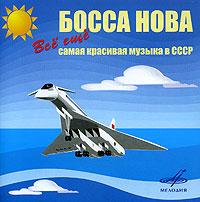 Bossa nova. Vse esche samaya krasivaya muzyka v SSSR - Nikolay Nikitskiy, Orkestr