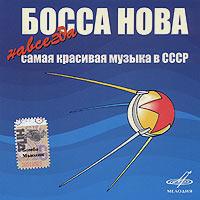 Bossa Nova. Navsegda. Samaya krasivaya muzyka v SSSR - Muslim Magomayev, Mariya Lukach,  , VIA