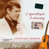 Aleksandr Novikov. S krasavitsey v obnimku. Simfonii Dvora (2007) - Aleksandr Novikov