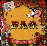 FAQ. Цирковые псы - FAQ