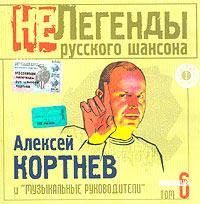 Aleksey Kortnev i