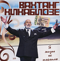 Vahtang Kikabidze. Ya zhizn ne toroplyu (2 CD) - Vahtang Kikabidze