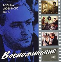 Various Artists. Vospominanie. Muzyka lyubimogo kino - Mikael Tariverdiev, Orkestr Goskino SSSR , Emin Hachaturyan, Orkestr