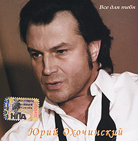 Yuriy Ohochinskiy. Vse dlya tebya - Yuriy Ohochinskiy