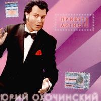Yuriy Ohochinskiy. Privet Artist! - Yuriy Ohochinskiy