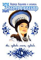 Nadezhda Kadysheva i ansambl'
