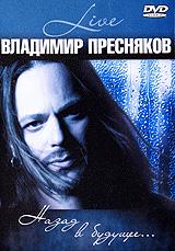 Vladimir Presnyakov. Nazad v buduschee... Live - Vladimir Presnyakov-mladshiy