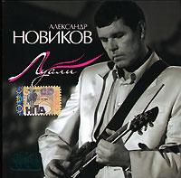 Александр Новиков. Луали - Александр Новиков