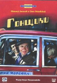 Racers (Gonschiki) - Igor Maslennikov, Vladimir Dashkevich, Iosif Olshanskiy, Armen Dzhigarhanyan, Oleg Yankovskiy, Evgeniy Leonov, Georgij Burkov