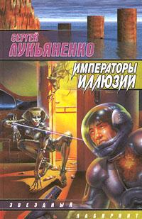 Imperatory illyuziy - Sergej Lukyanenko