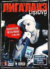 Ligalajs. LigaDVD. Vol.1 - Ligalize