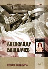 Aleksandr Baschlatschew. Konzert w DK Ilitscha. Archiw russkogo roka. Tom 6 - Aleksandr Bashlachev