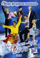 Звезды фигурного катания. Звезды на льду 2005 - Евгений Плющенко