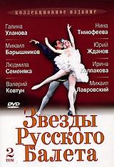 Stars Of The Russian Ballet (Swesdy russkogo baleta. Tom 2) - Mayya Pliseckaya, Yurij Zhdanov, Galina Ulanova, Elena Ryabinkina, Ekaterina Maksimova, Vadim Gulyaev, M. Kondrateva