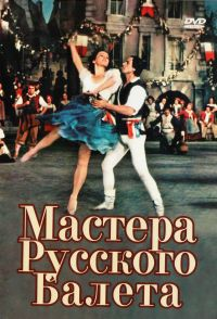 Mastera russkogo baleta - Gerbert Rappaport, Venedikt Pushkov, Sergej Ivanov, Vyacheslav Fastovich, Mayya Pliseckaya, Yurij Zhdanov, Galina Ulanova
