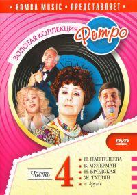 Zolotaya kollektsiya Retro. CHast 4 (Podarochnoe izdanie) - Georg Ots, Tamara Miansarova, Vladimir Troshin, Nina Panteleeva,