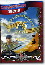 Soldatskaja pesnja. Wosduschno-desantnye wojska Rossii 75 let - Gruppa