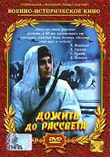 Dozhit' do rassveta - Mihail Ershov, Viktor Sokolov, Veniamin Basner, Vasil Bykov, Boris Timkovskiy, Aleksandr Mihaylov, Svetlana Orlova