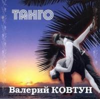 Valeriy Kovtun. Tango - Valerij Kovtun