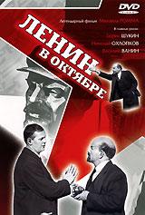 Lenin v Oktyabre - Mihail Romm, Anatoliy Aleksandrov, Aleksey Kapler, Boris Volchek, Anatolij Papanov, Vladimir Pokrovskiy, Nikolay Ohlopkov