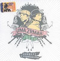 Uma2rmaH. Live. Kontsert v Olimpijskom - Uma2rman (Uma2rmaH)