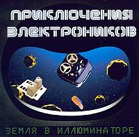 Priklyucheniya e'lektronikov. Zemlya v illyuminatore - Priklyucheniya Elektronikov
