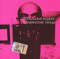 Moral'nyy Kodeks. Slavyanskie tancy - Moralnyj kodeks