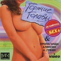 Горячие головы. Не бойтесь SEXа! - Горячие головы , Пропаганда , Андрей Губин, Андрей Алексин