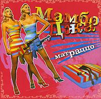 Mambo Dzha. Matracco - Mambo Dzha