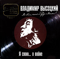 Владимир Высоцкий. Я спою... о войне - Владимир Высоцкий