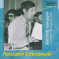 Arkadiy Severnyy. Shestoy kontsert (2 CD) - Arkady Severny