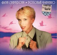 Alena Sviridova. Rozovyj flamingo (2002) - Alena Sviridova