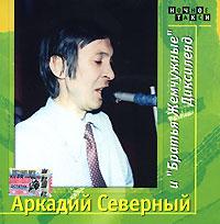 Arkadiy Severnyy i Bratya Zhemchuzhnye. Diksilend (2 CD) - Arkady Severny, Bratya Zhemchuzhnye