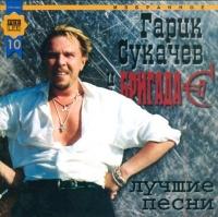 Garik Sukachev i Brigada S. Luchshie pesni - Garik Sukachev, Brigada S