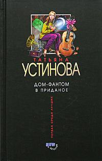 Дом-фантом в приданое - Татьяна Устинова