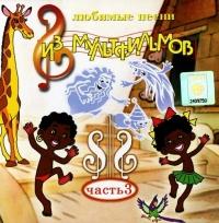 Lyubimye pesni iz multfilmov. Vol. 3 (2007) - Vladimir Shainsky, Gennadiy Gladkov, Evgeniy Krylatov, Yuriy Entin