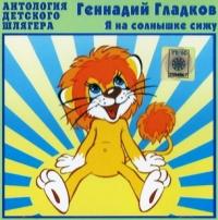 Геннадий Гладков. Я на солнышке сижу. Песни для детей (2007) - Геннадий Гладков