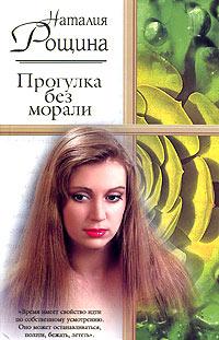 Natalya Roschina. Progulka bez morali - Natalya Roschina