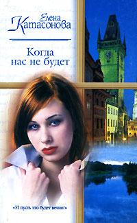 Елена Катасонова. Когда нас не будет - Елена Катасонова