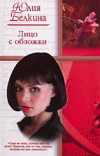 Юлия Белкина. Лицо с обложки - Юлия Белкина