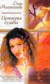 Ольга Молтянинова. Примерка судьбы - Ольга Молтянинова