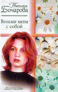 Татьяна Бочарова. Возьми меня с собой - Татьяна Бочарова
