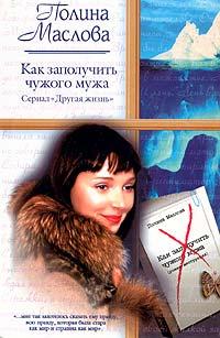 Полина Маслова. Как заполучить чужого мужа - Полина Маслова