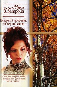 Мария Ветрова. Неверный любовник для верной жены - Мария Ветрова