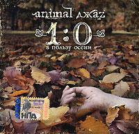 Animal DzhaZ. 1:0 v pol'zu oseni - Animal Jazz (Animal DzhaZ)