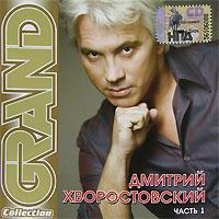 Дмитрий Хворостовский. Grand Collection. Часть 1 - Дмитрий Хворостовский