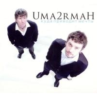 Uma2rmaH. Куда приводят мечты - УмаТурман (Ума2рмаН)